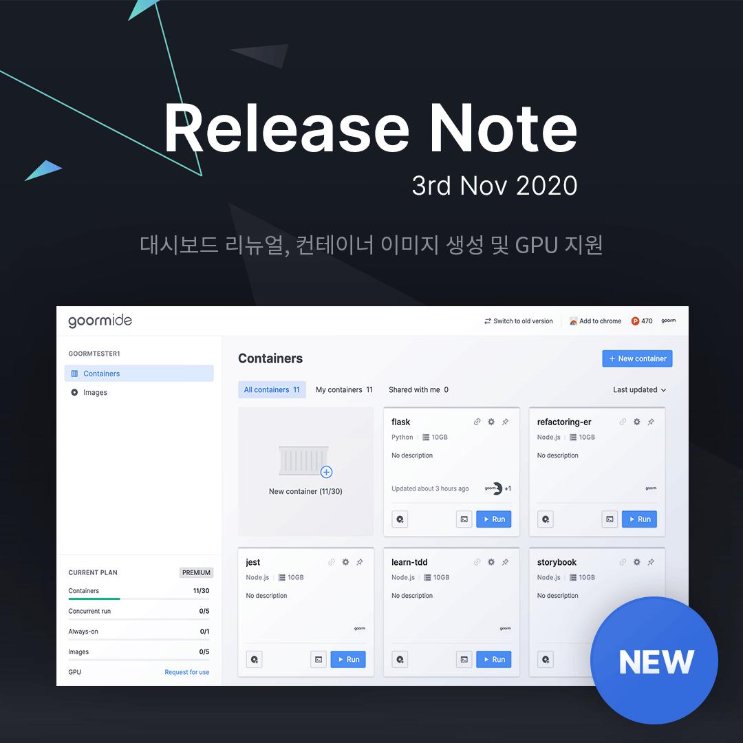 Release Note - 3rd Nov 2020 : 대시보드 리뉴얼, 컨테이너 이미지 생성 및 GPU 지원