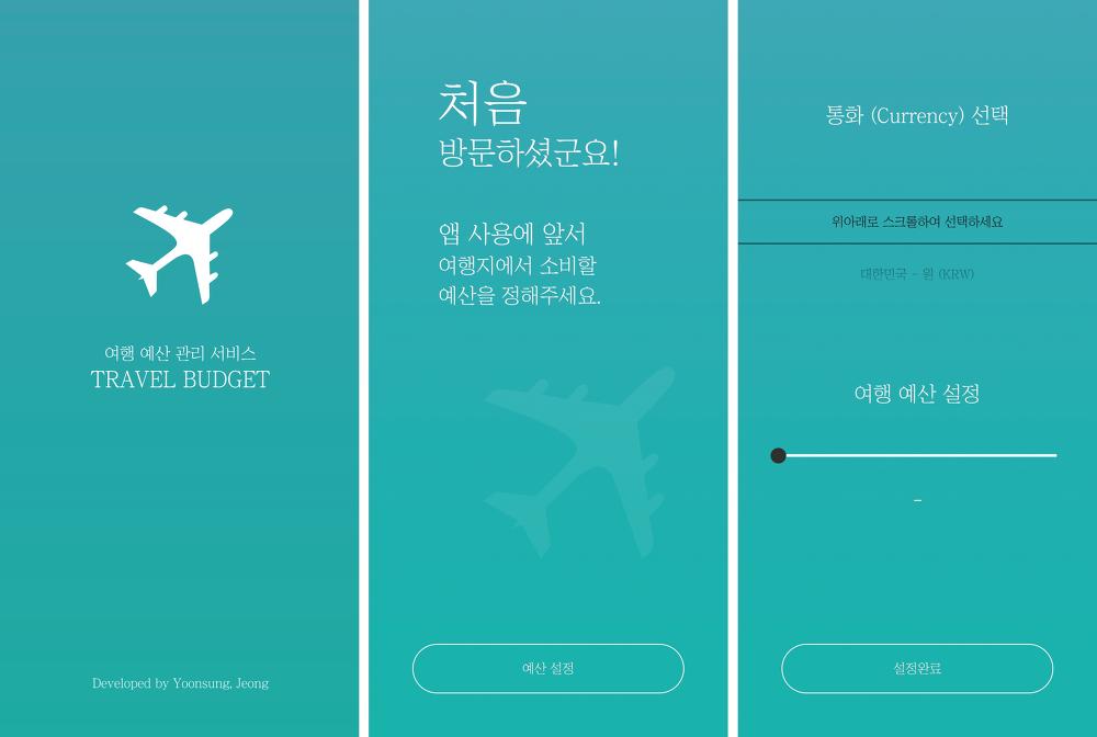 [그림 1] (왼쪽부터) 앱 스플래시 이미지, 앱 초기 이용 문구, 통화 선택 및 예산 설정