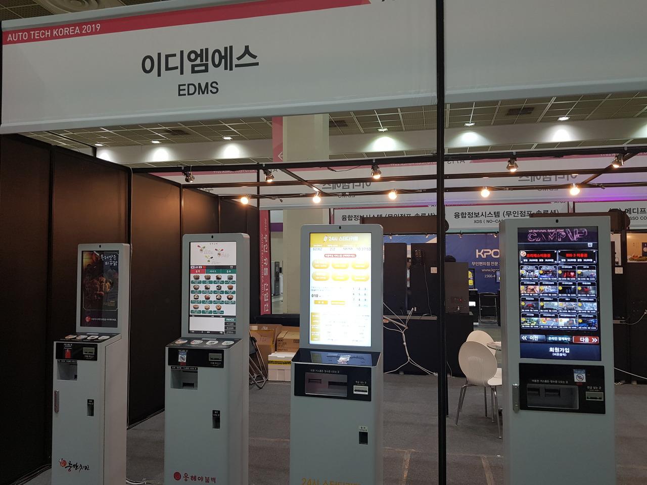 이디엠에스 - 무인 자판기
