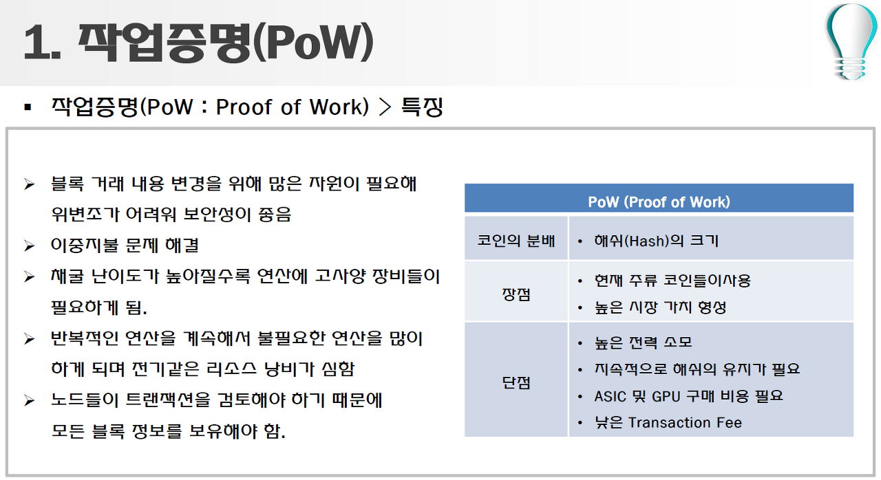 한이음 ICT 멘토링 - 하이퍼레저 패브릭 강의 자료 일부