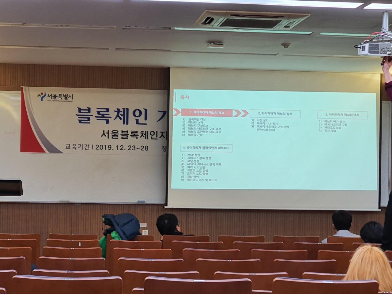 강의 기간: 2019.12.27 ~ 2019.12.28