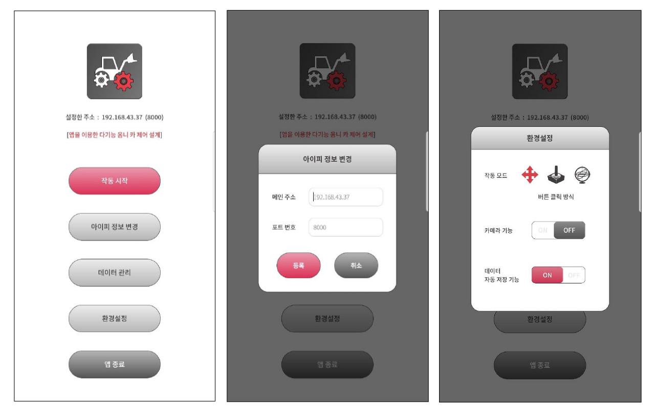 [그림 1] 앱 메인 화면, 아이피 정보 변경 다이얼로그, 환경설정 다이얼로그