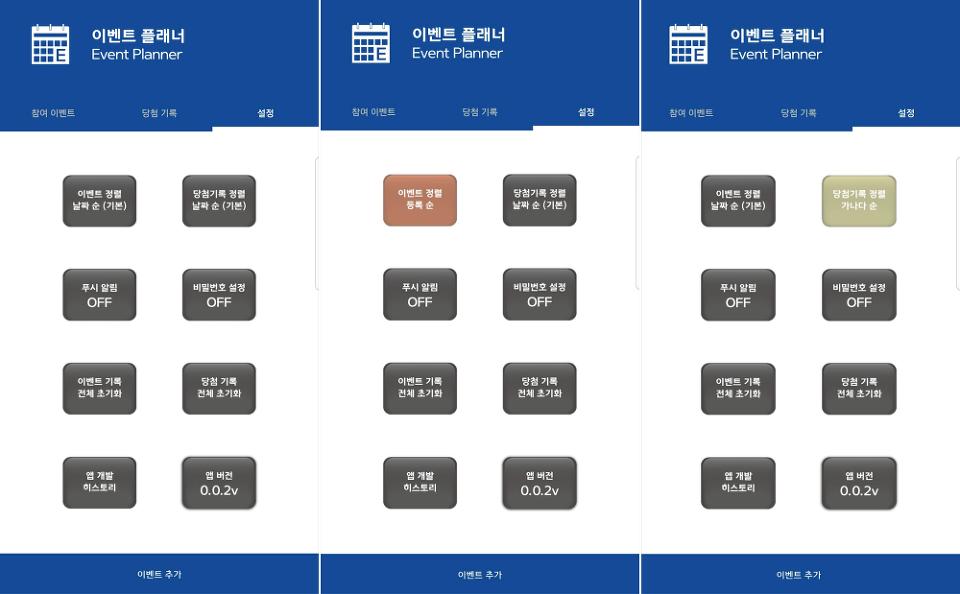 [그림 3] (왼쪽부터) 설정 리스트 (기본), 이벤트 정렬 (등록 순) 설정 시, 당첨기록 정렬 (가나다 순 설정 시)