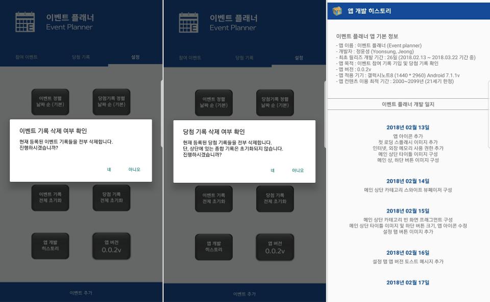[그림 5] (왼쪽부터) 이벤트 기록 전체 초기화 다이얼로그, 당첨 기록 전체 초기화 다이얼로그, 앱 개발 히스토리 화면