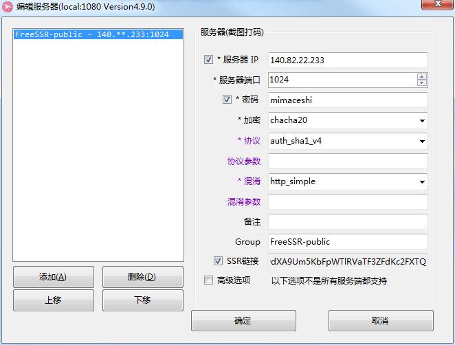 ssr-pc-windows-config