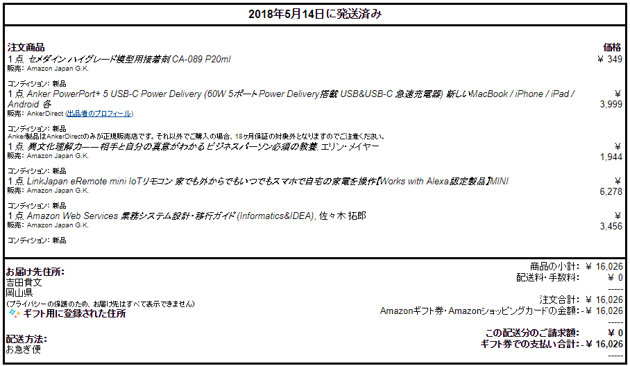 2018-05-15_11h13_08