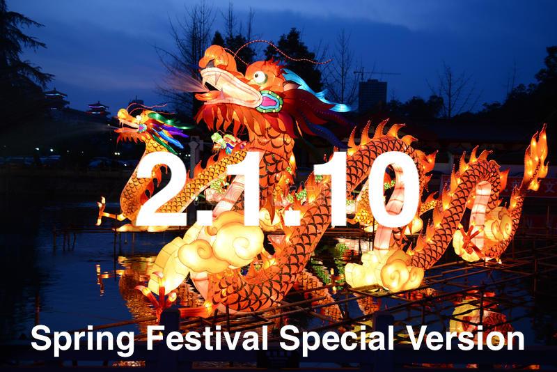 spring-festival-special-version