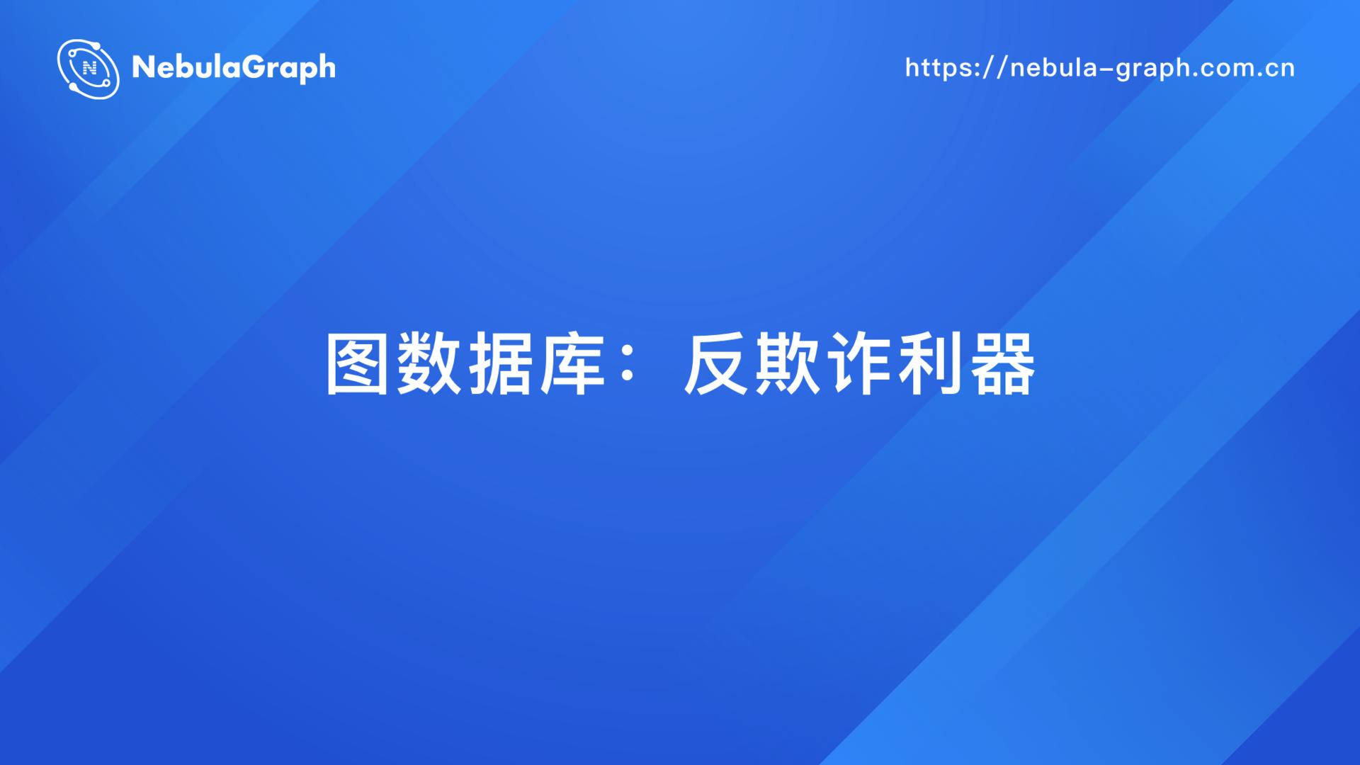 Presentation of 360 DigiTech at Nebula Graph Meetup Shenzhen