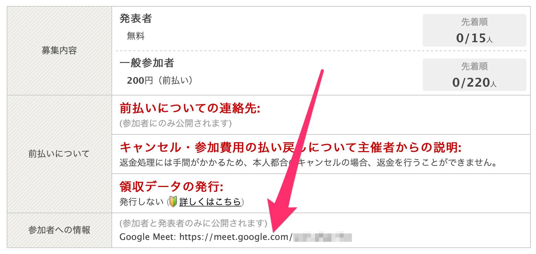 参加者への情報