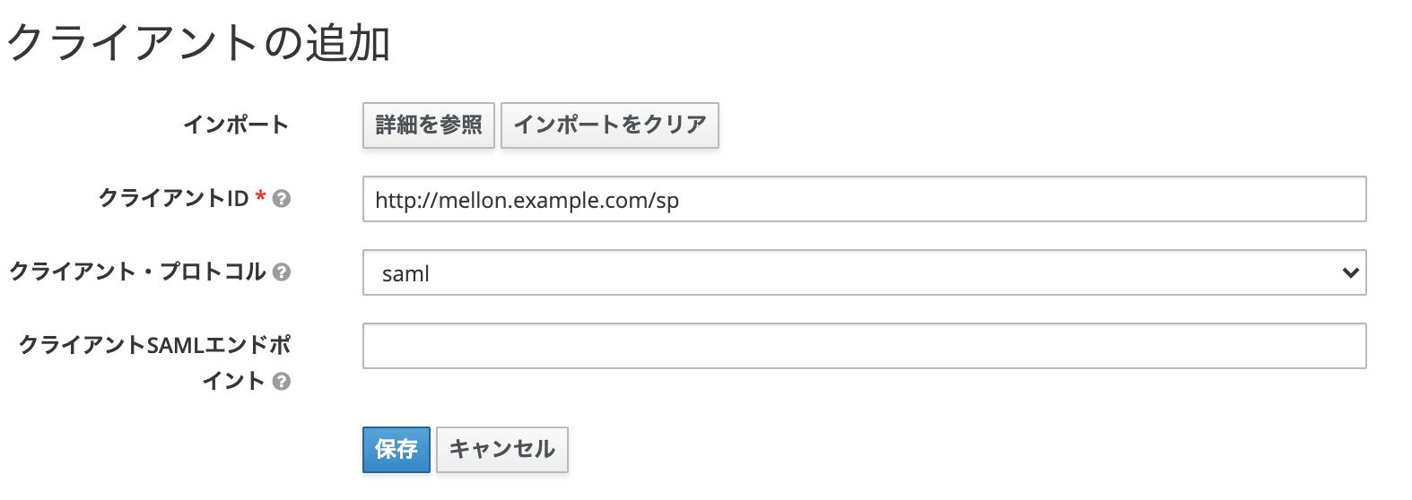 メタデータインポート