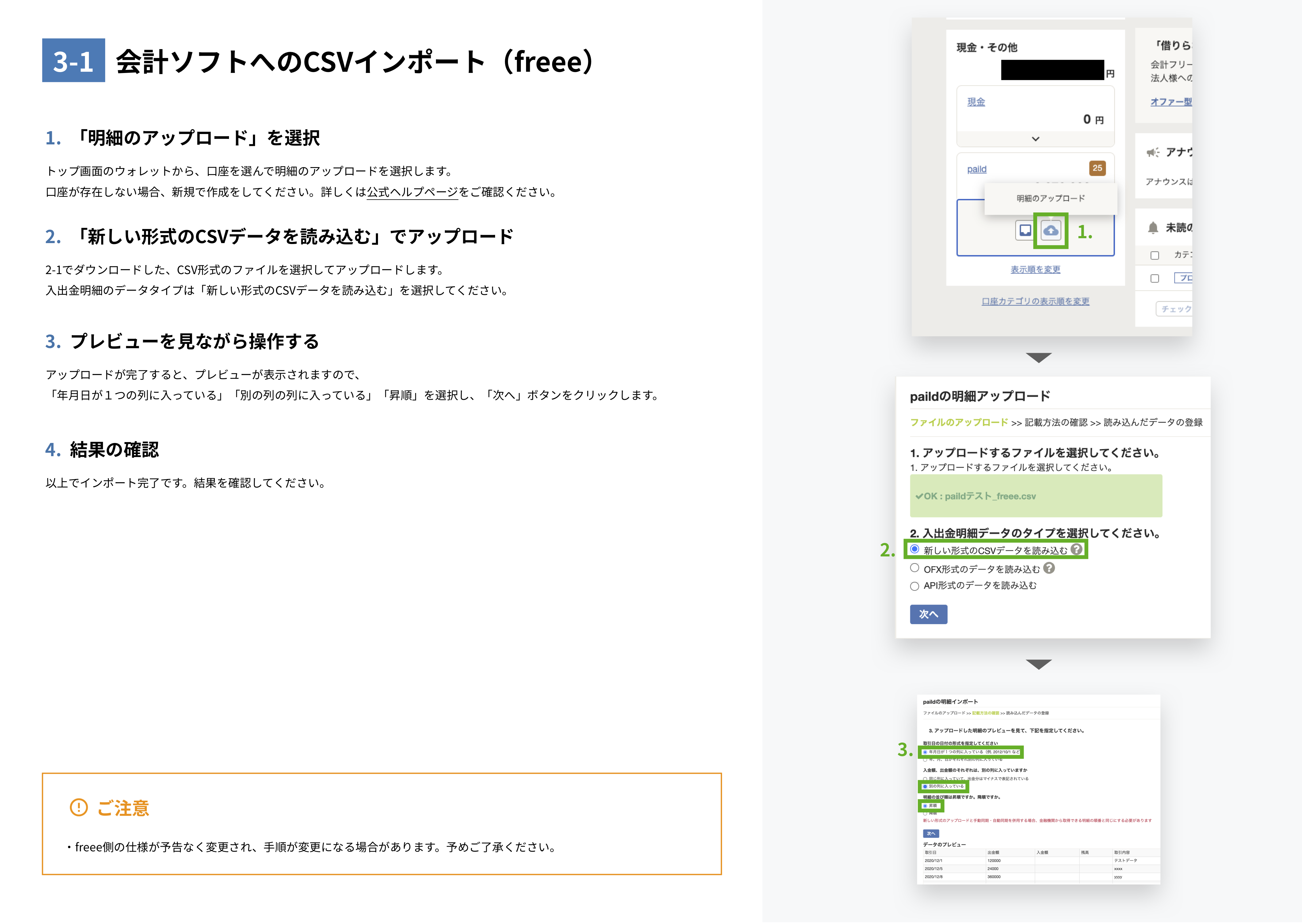 会計ソフト連携方法(freee)