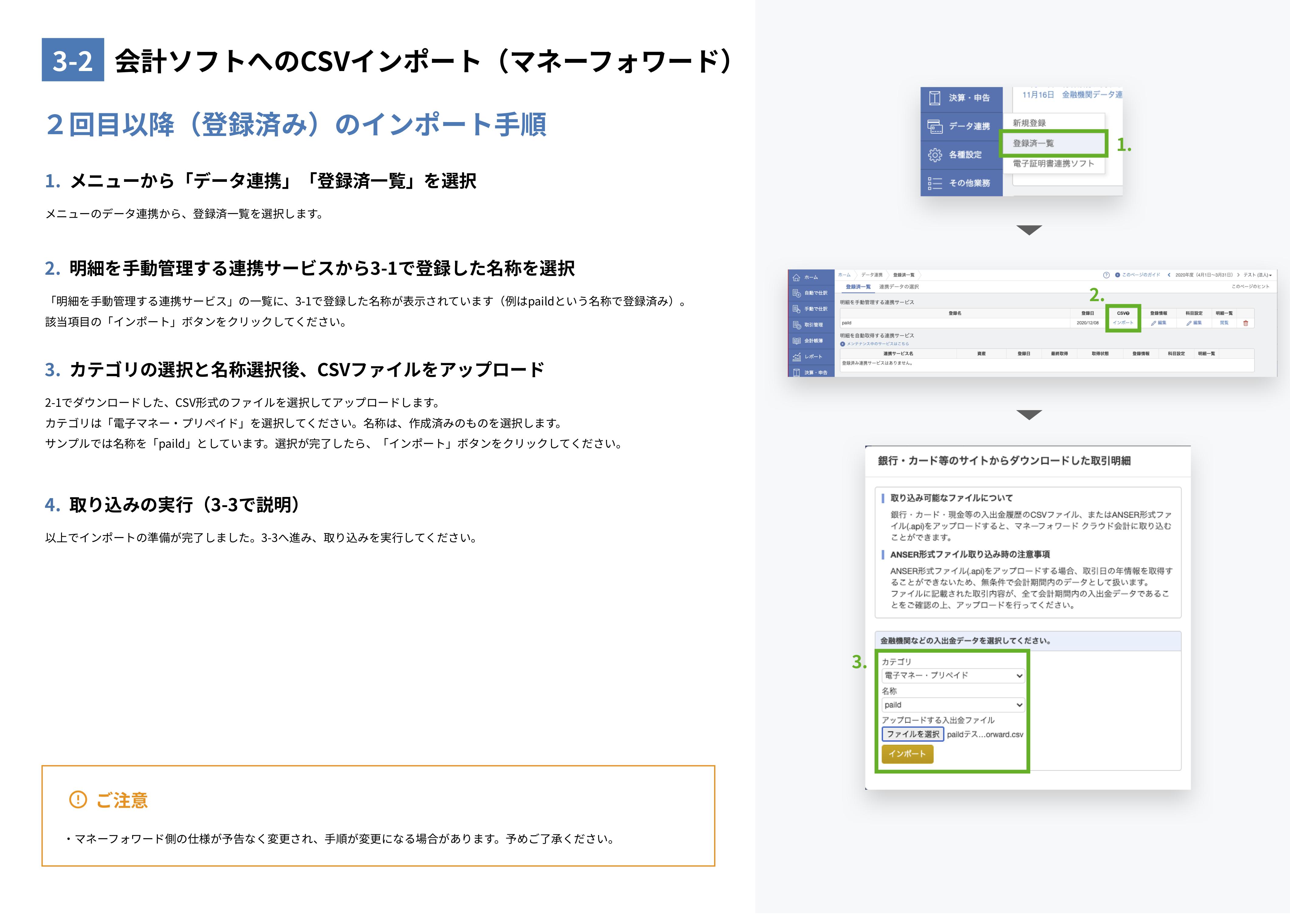 会計ソフト連携方法(マネーフォワード)_2