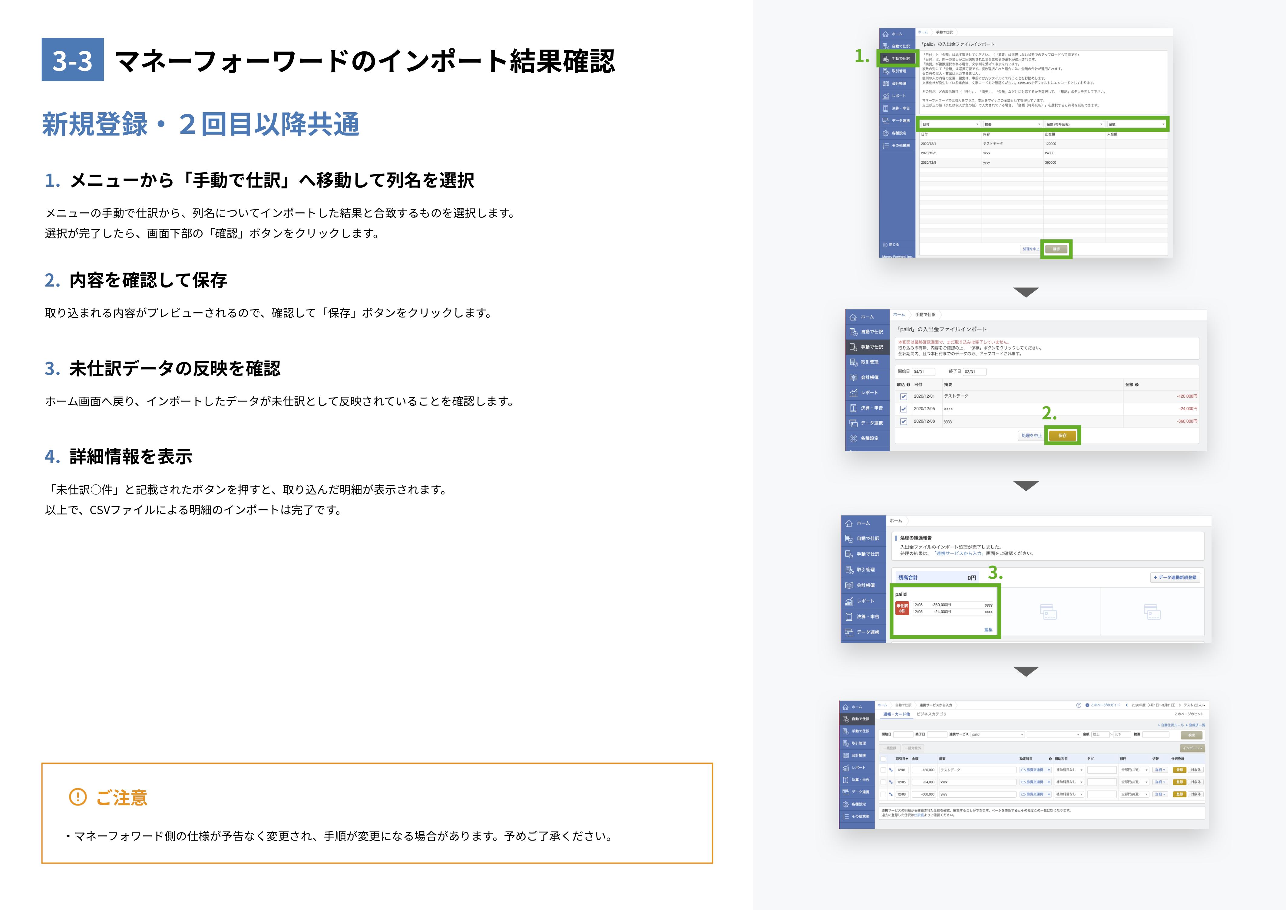 会計ソフト連携方法(マネーフォワード)_3