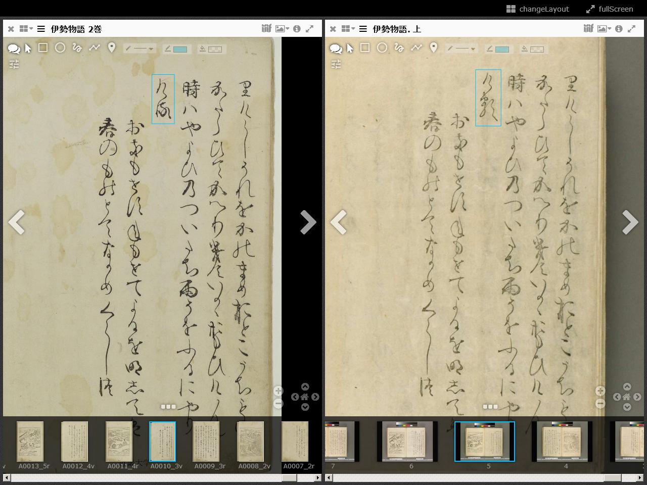 嵯峨本『伊勢物語』第一種本の比較