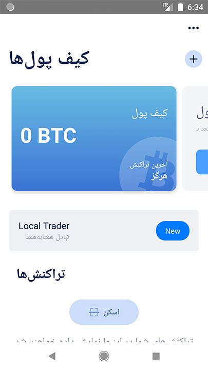 1  Local Trader, New