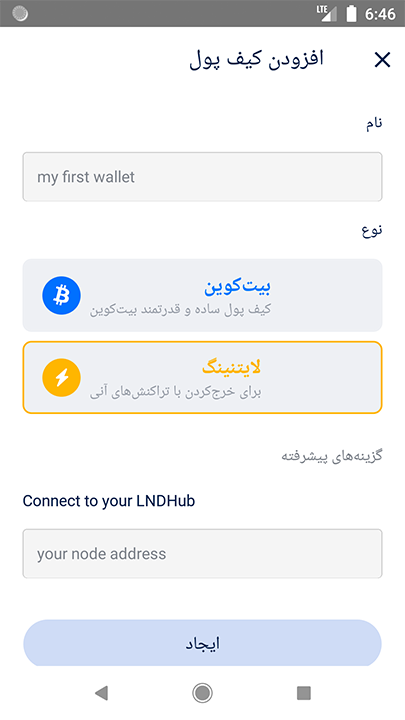 10  Connect to your LNDHub, your node address