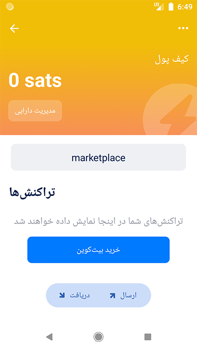 11  marketplace, sats