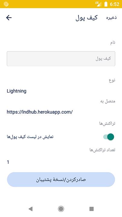 12  Lightning