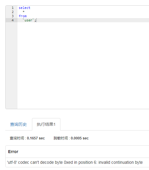 问题咨询]查询数据返回Error 'utf-8' codec can't decode byte