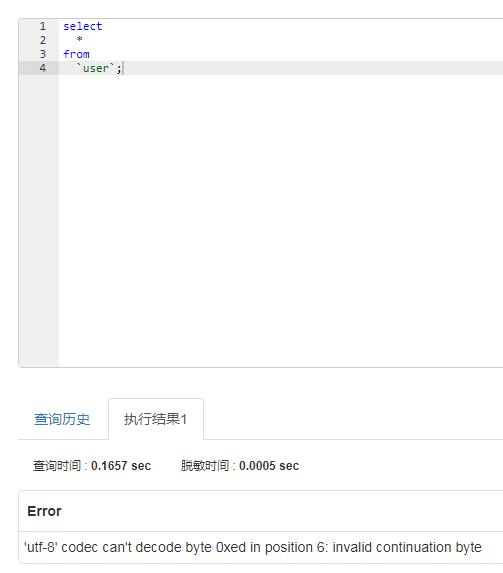 问题咨询]查询数据返回Error 'utf-8' codec can't decode byte 0xed in