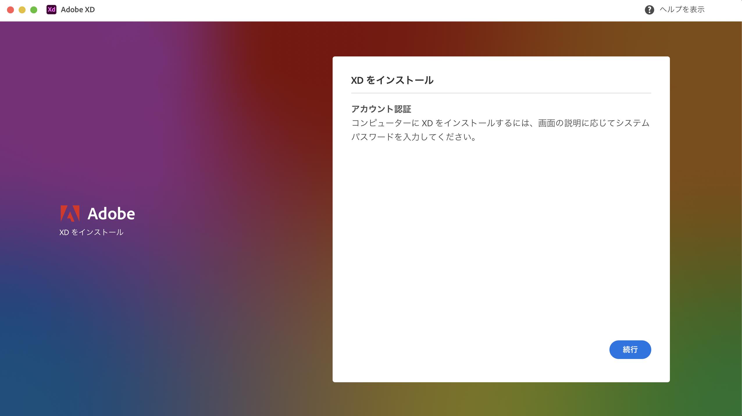 Adobe XD Install