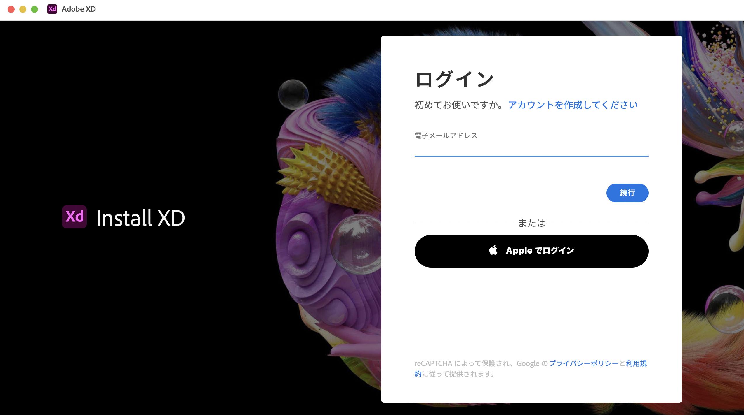 Adobe ユーザ登録