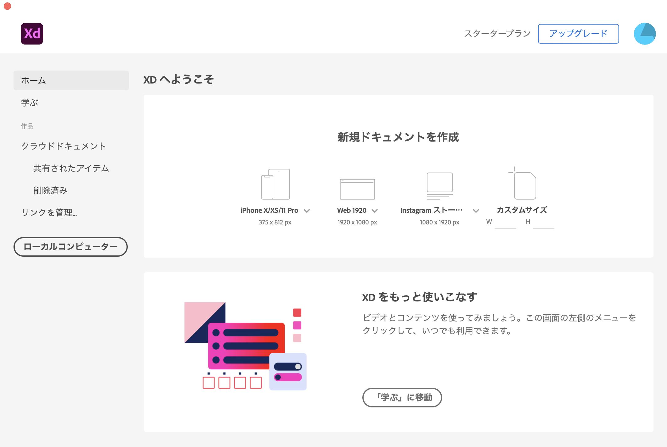 Adobe XD desktop