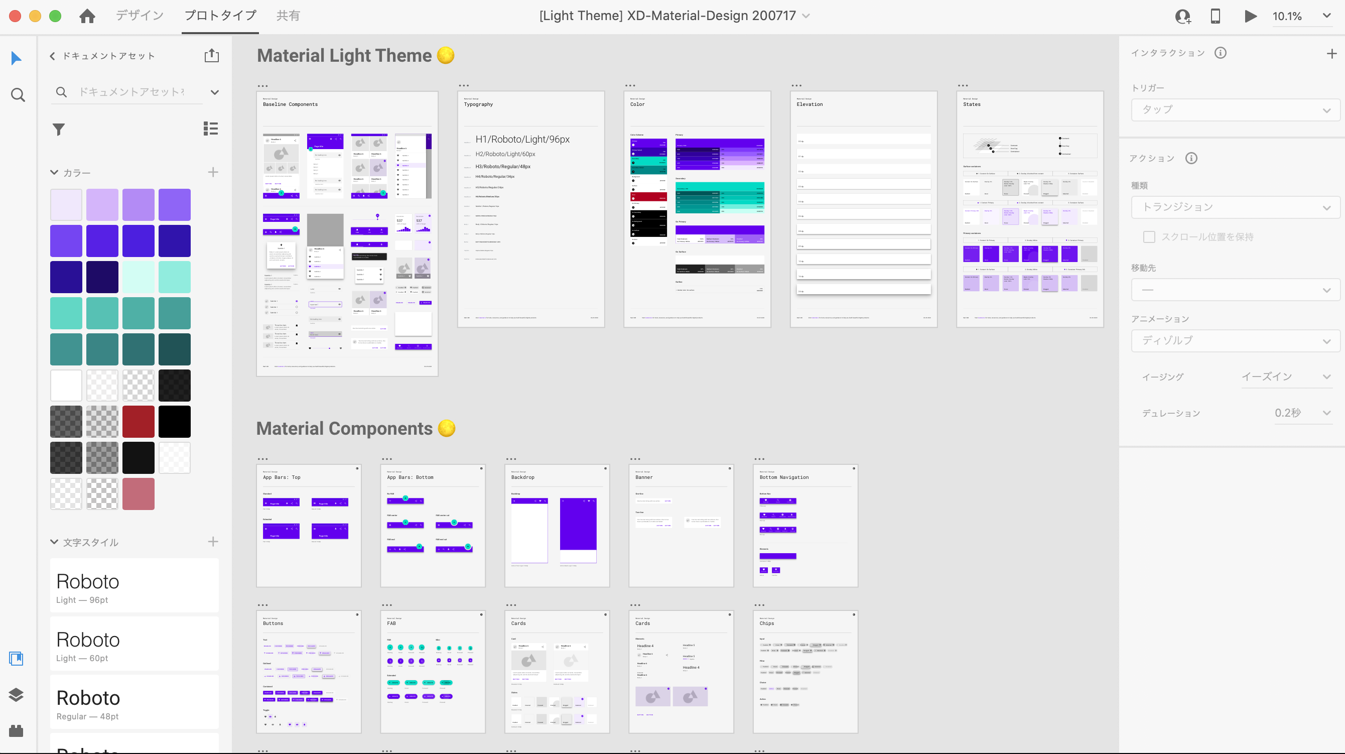 Adobe XD Light Theme