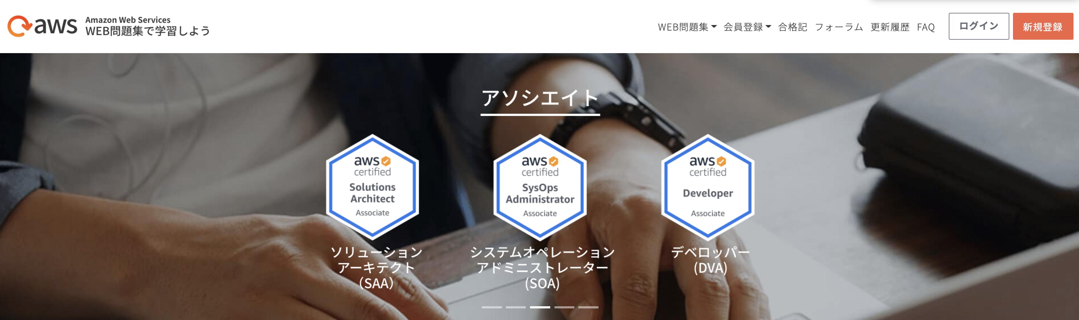 AWS WEB問題集サイト