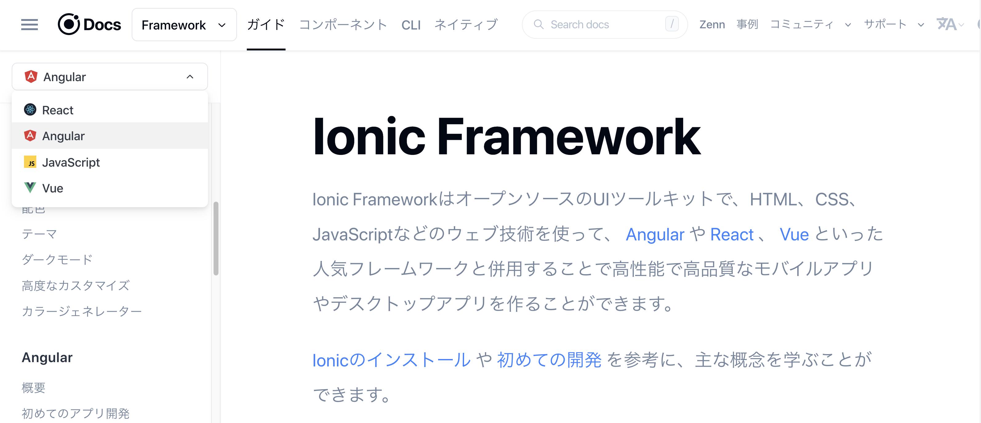 Ionic Document