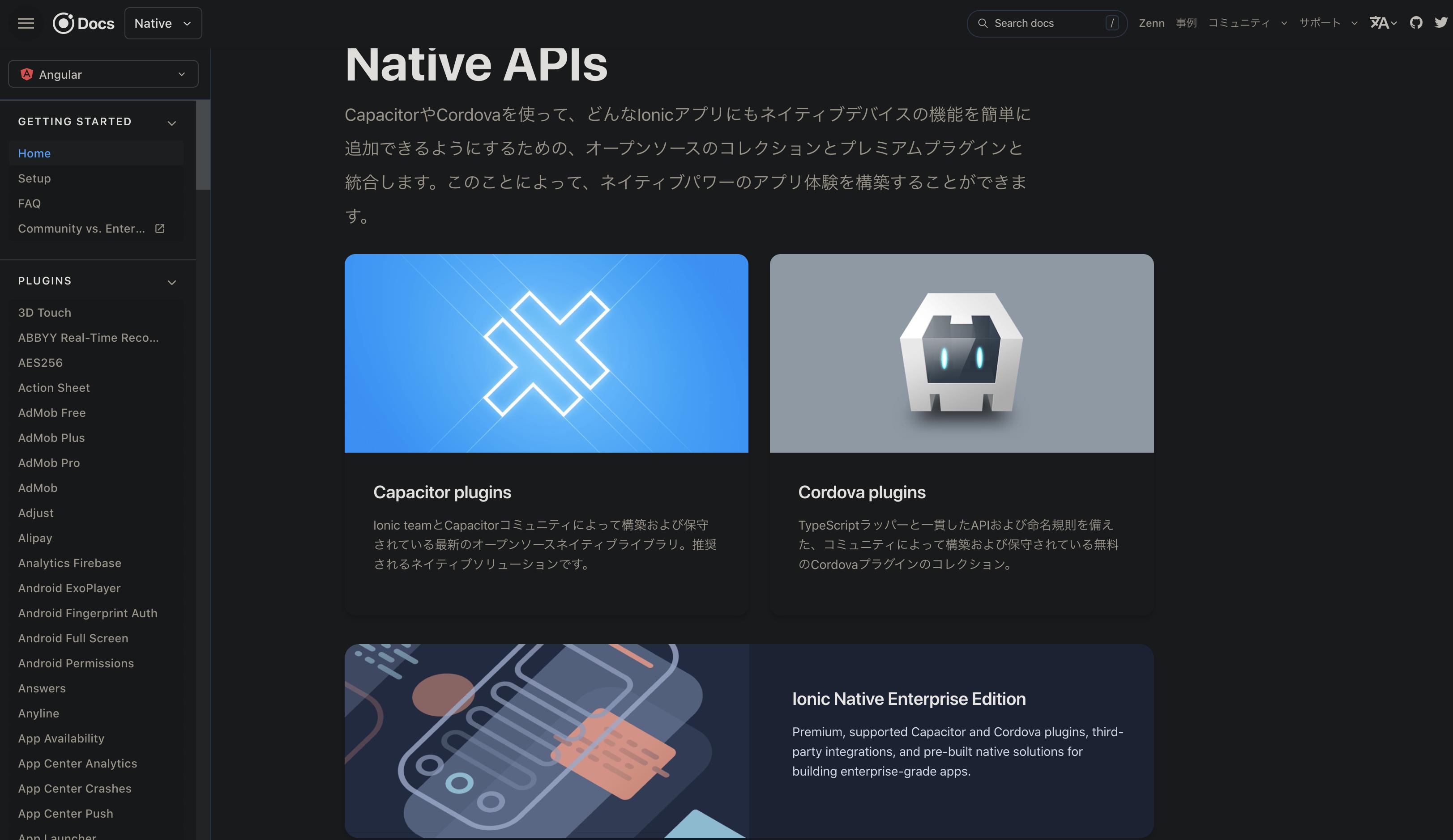 Ionic - Native APIs