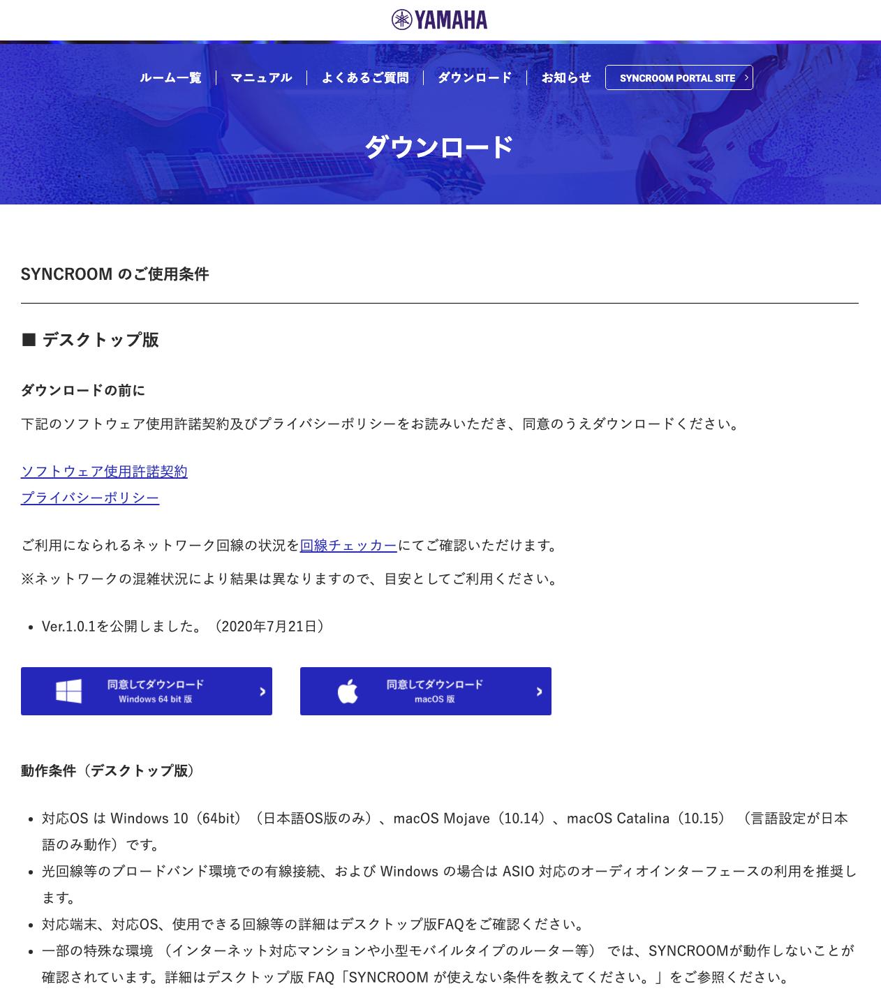 SYNCROOM ダウンロード
