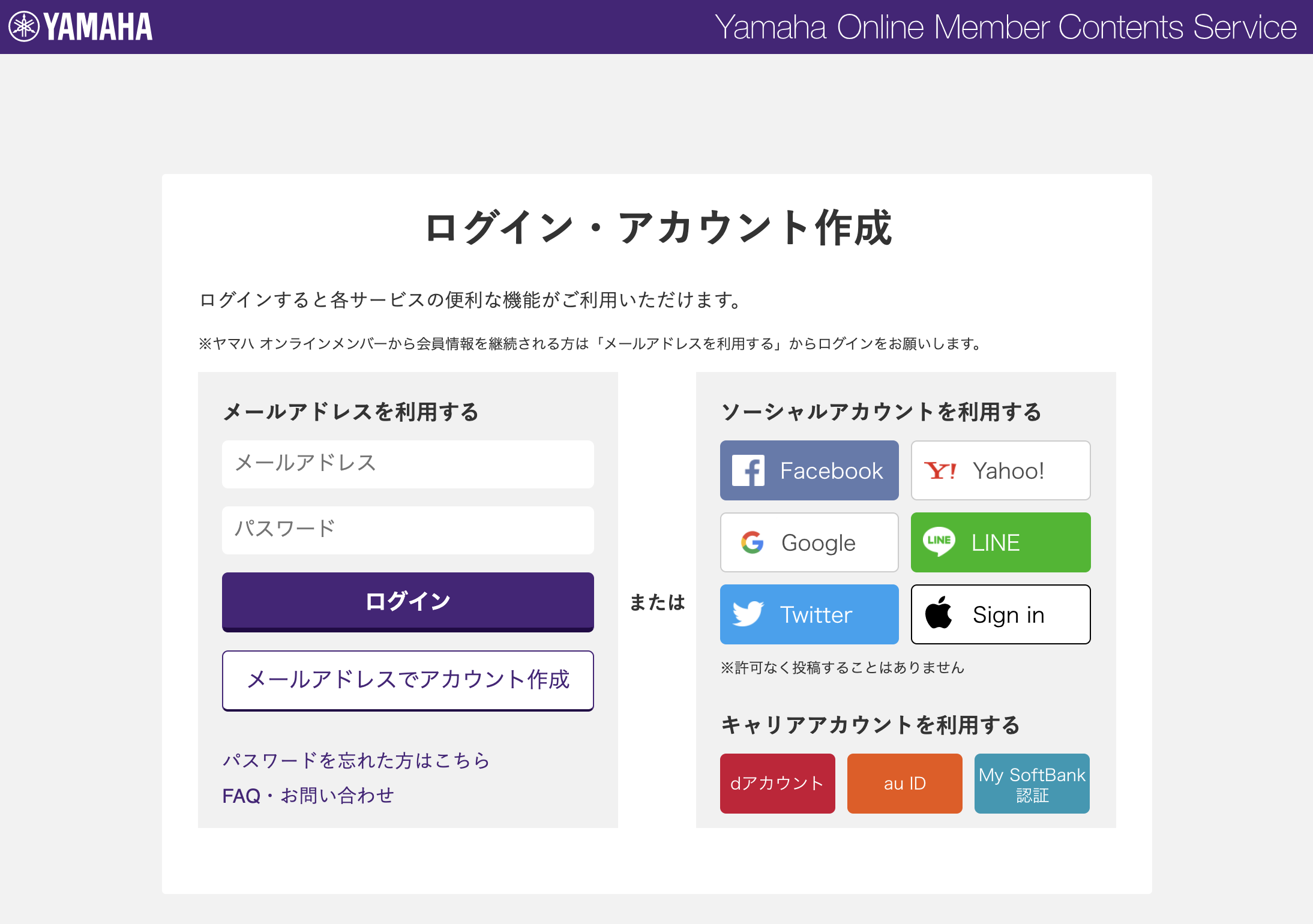 YAMAHA Online Member登録