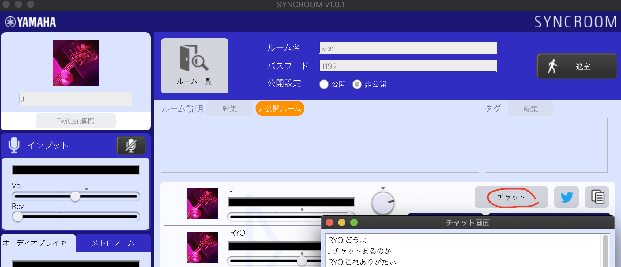 SYNCROOM チャット