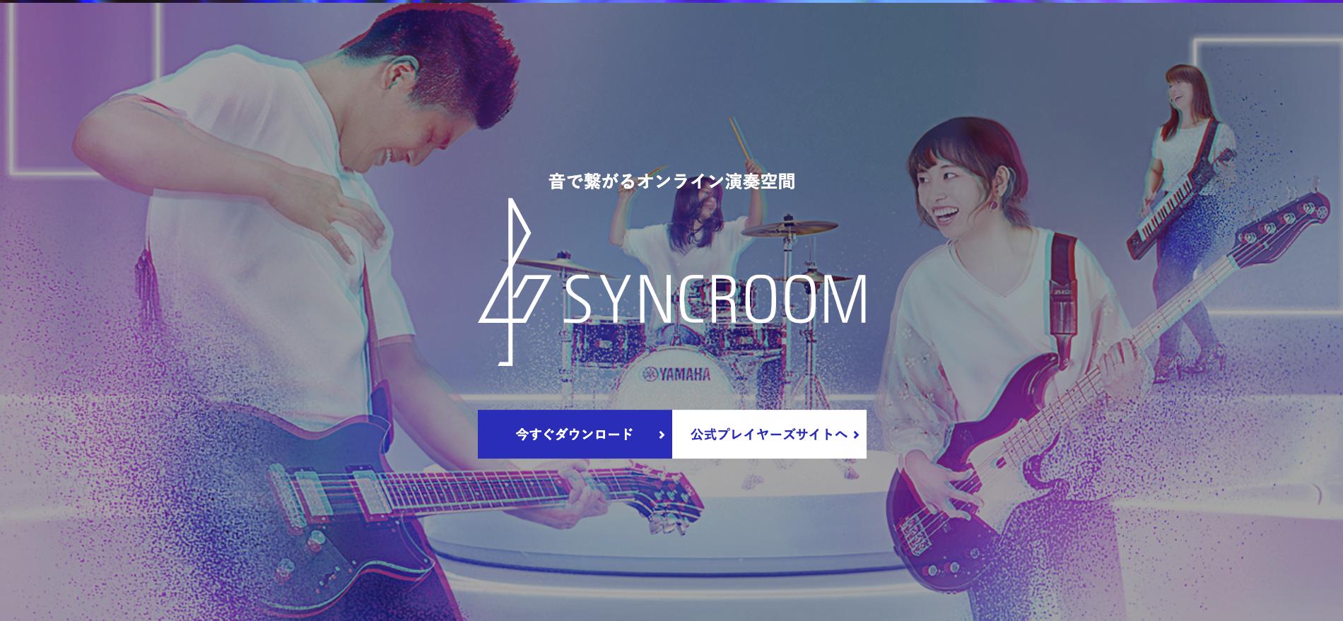 [SYNCROOM] リモートセッションのやり方(YAMAHAの遠隔合奏アプリ)