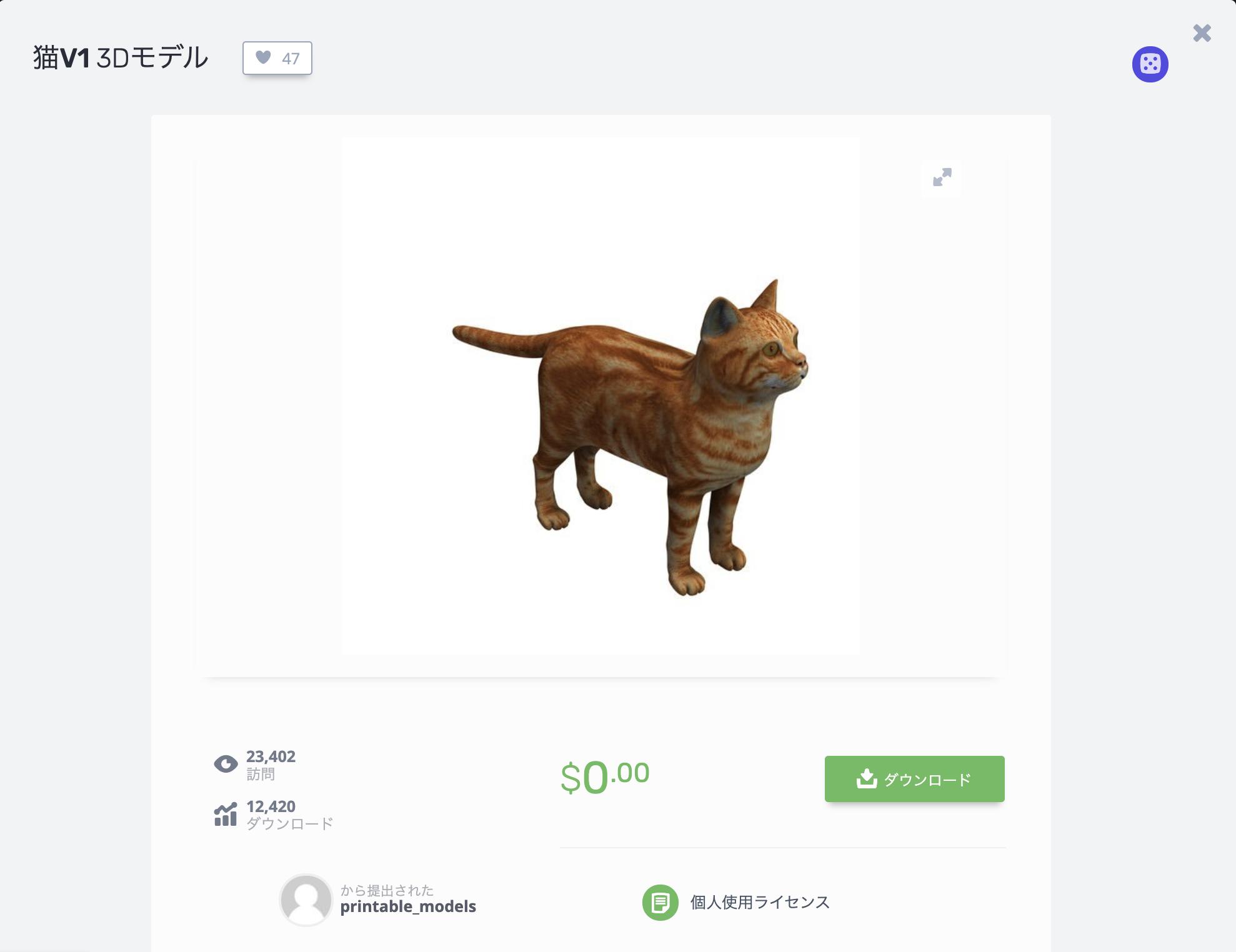 Free3D Cat茶とら