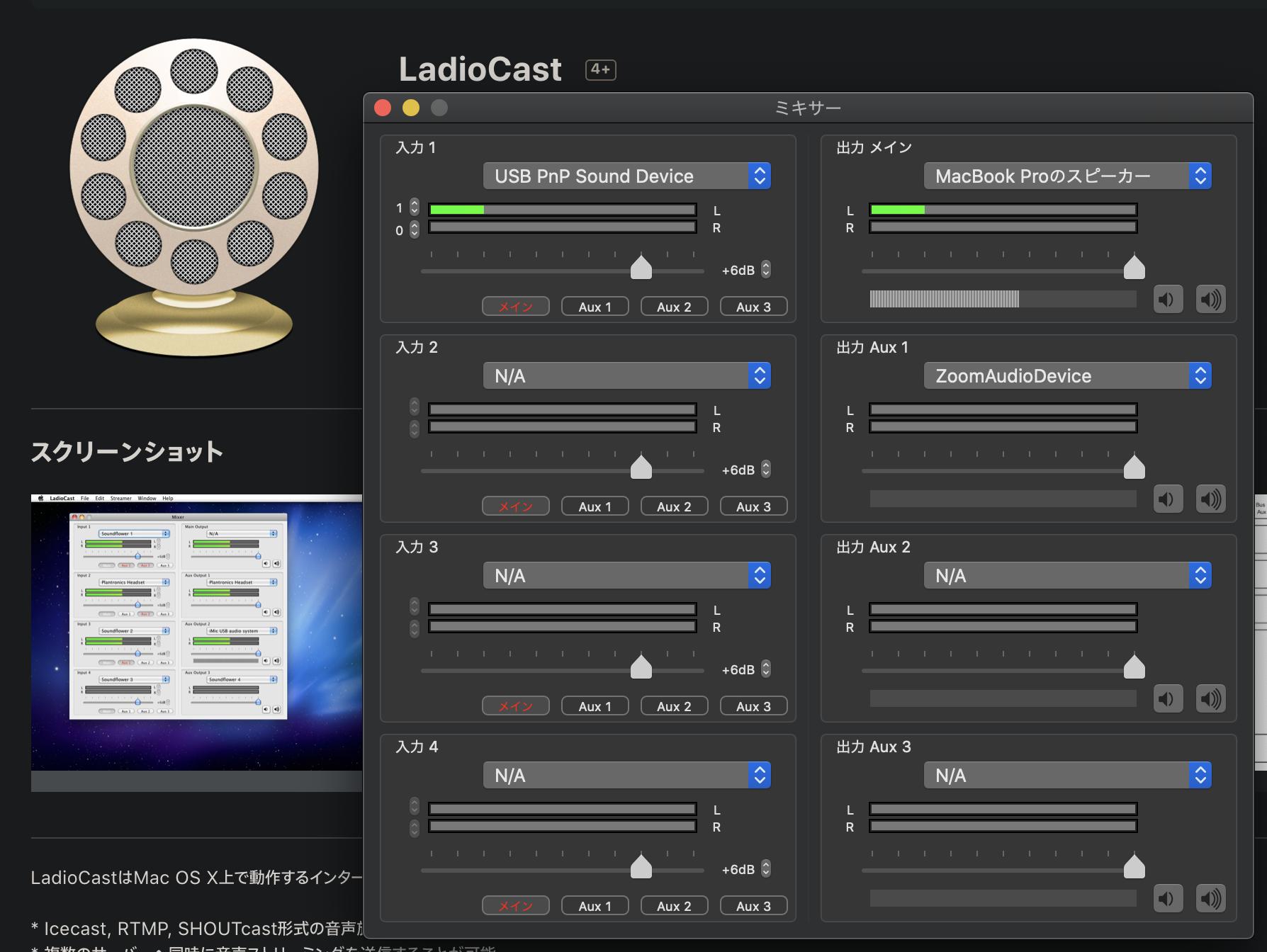 [LadioCast] 仮想ミキサーでMacbook内の音の流れをまとめる