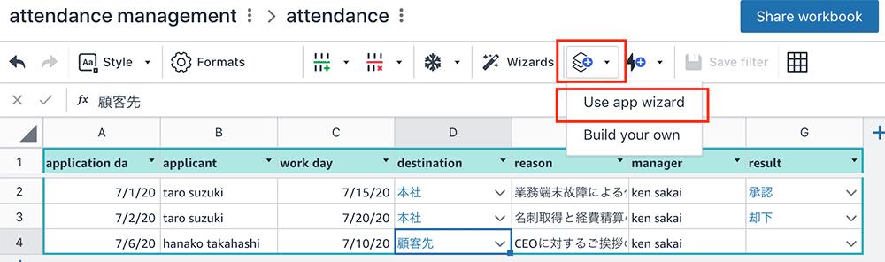 Amazon Honeycode use wizard