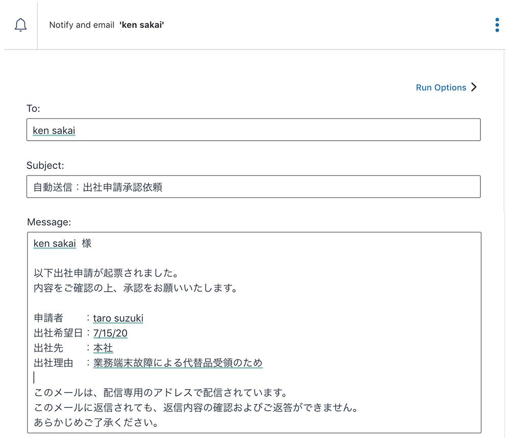 Amazon Honeycode 承認依頼メール