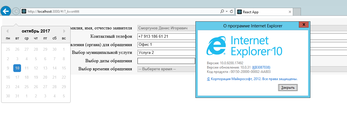 Uncorrected calendar display in IE10 · Issue #1063 · Hacker0x01