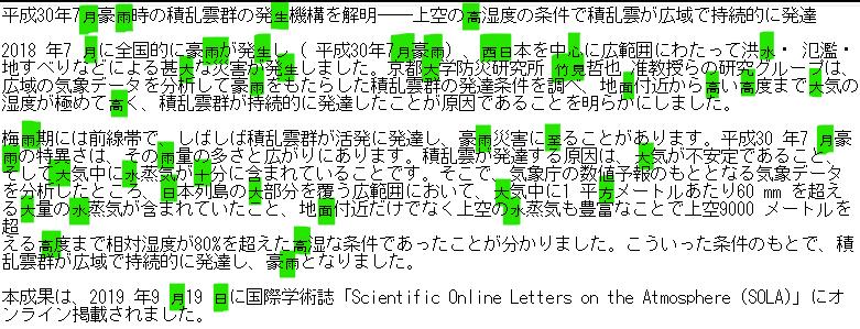 平成30年7⽉豪⾬時の積乱雲群の発⽣機構を解明.png