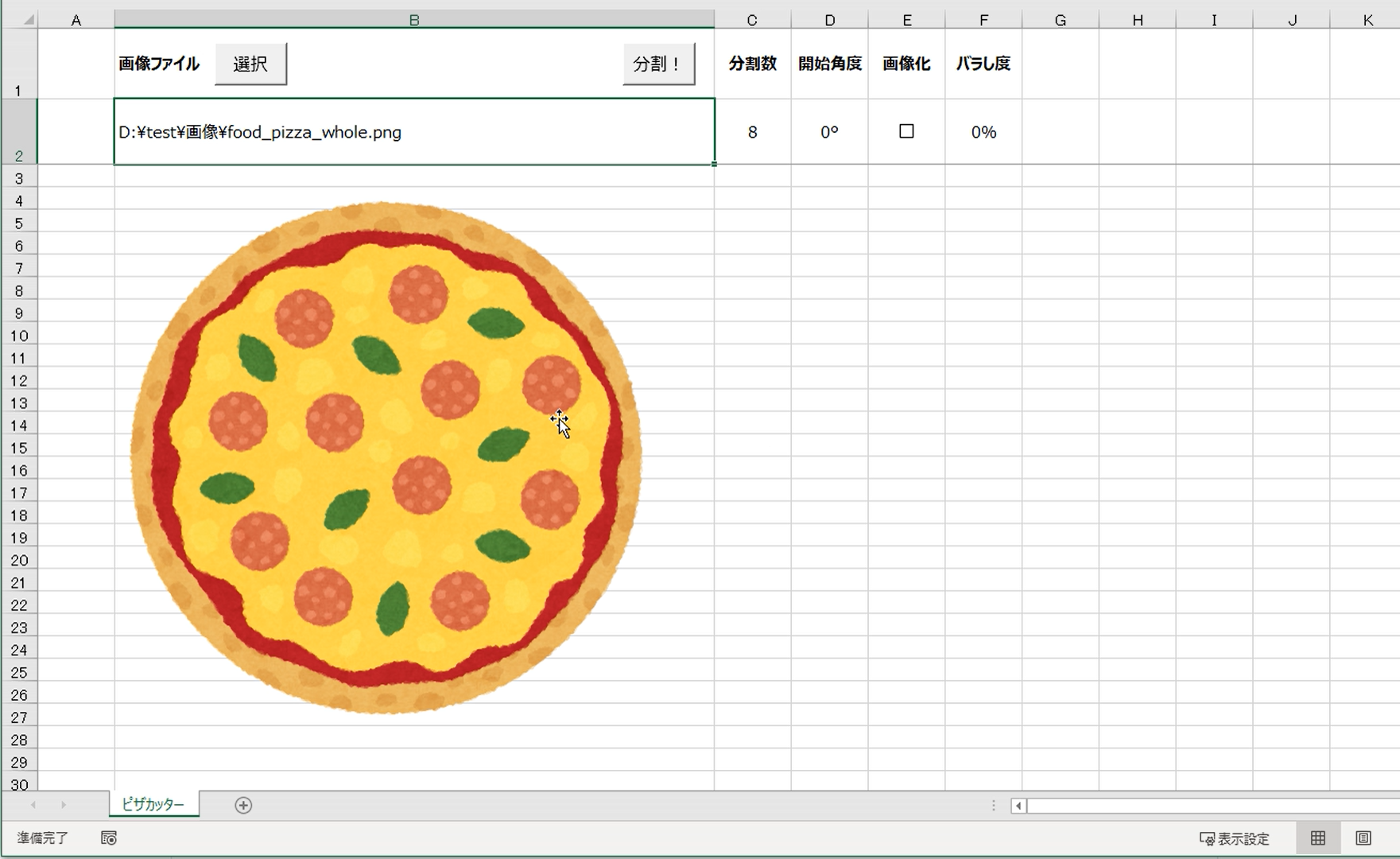 ピザの分割