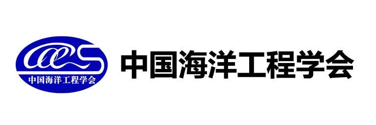 中国海洋工程学会