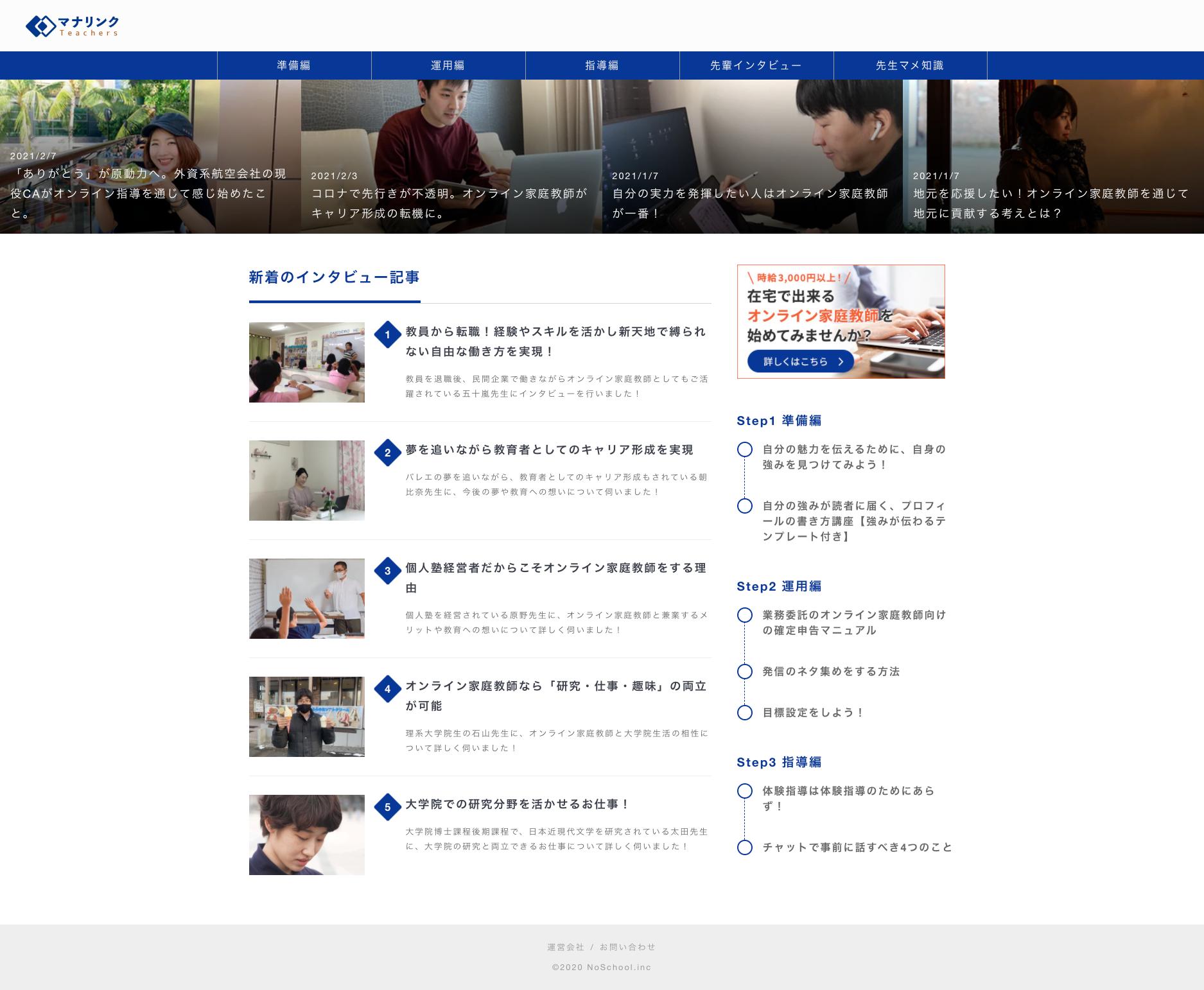 FireShot Capture 001 - マナリンクTeachers - オンライン家庭教師の働き方・採用を応援! - for-teachers manalink jp