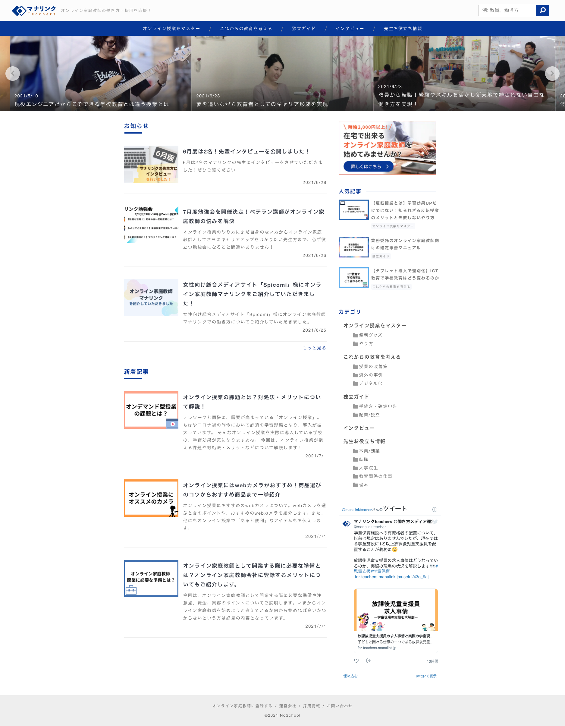 FireShot Capture 008 - マナリンクTeachers - オンライン家庭教師の働き方・採用を応援! - for-teachers manalink jp