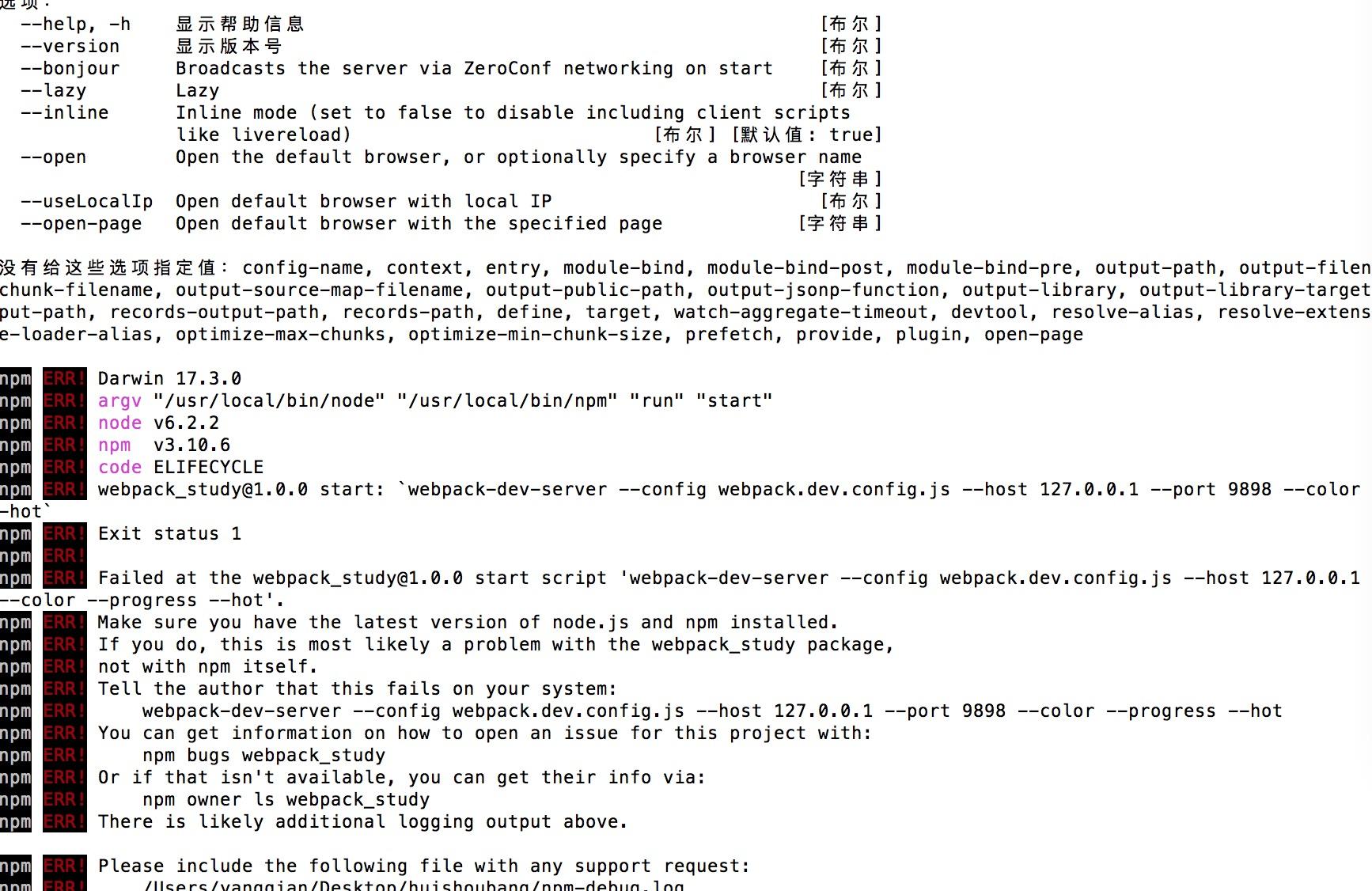 webpack run start错误· Issue #2 · brickspert/react-family