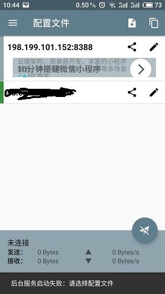 error in meizu-pro6