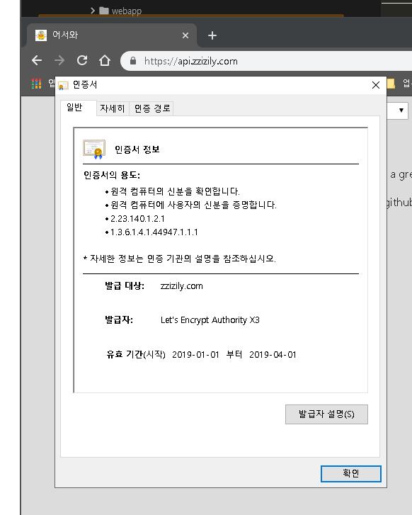 Spring Boot SSL 적용