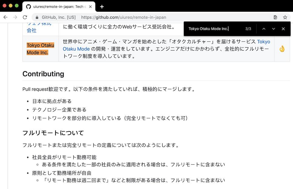 remote-in-japan