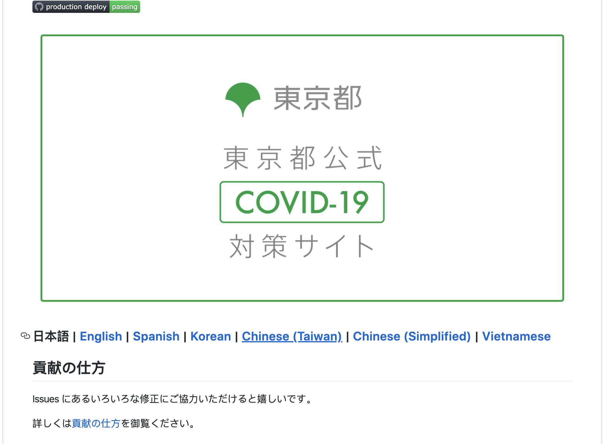 多言語対応の中国語名称を正式名称に変更 · Issue #1053 · tokyo ...